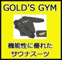 【サウナスーツ】GOLD'S GYM(ゴールドジム) サウナスーツ