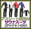 【サウナスーツ】クレーマージャパン NEWサーキュレーションスーツ(ジャケットのみ、サイズ:SS〜3L) E733