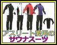 【サウナスーツ】クレーマージャパン サーキュレーションスーツ(上下セット)E733+E783