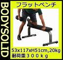 【動画参照】【フラットベンチ】 Bodysolid ボディソリッド フラットベンチDX GFB350