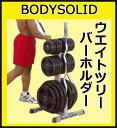 【プレートラック】Bodysolid ボディソリッド オリンピックウエイトツリー&バーホ
