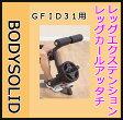 【ベンチプレス】Bodysolid ボディソリッド レッグエクステンション&カールアタッチメント(GFID-31用) LADー1【05P29Jul16】