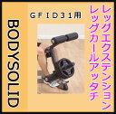 【ベンチプレス】Bodysolid ボディソリッド レッグエクステンション&カールアタッチメント(GFID-31用) LADー1