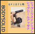 【レッグエクステンション】Bodysolid ボディソリッド レッグエクステンション&カールアタッチメント(GFID71用) LAD-3【05P29Jul16】