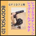 【レッグエクステンション】Bodysolid ボディソリッド レッグエクステンション&カールアタッチメント(GFID71用) LAD-3