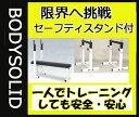 【ベンチプレスセット】Bodysolid ボディソリッド ベンチプレスセーフティセット(ベンチプレス 1 台 + セーフティスタンド 1セット) NO.7+8