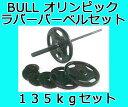 【オリンピックプレート】【ラバーバーベルセット】BULL Φ50mmラバープレートセット 135kgセット