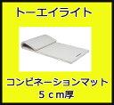 【受注生産品】【コンビネーションマット】トーエイライト 5cmコンビネーションマット(90x180x5cm) T-2332