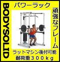 【動画参照】【パワーラック】Bodysolid ボディソリッド プロパワーラック GPR-82 (ラットマシンを後で取付け可能機種)