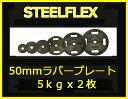 【オリンピックプレート】「スチールフレックス バーベルプレート」STEELFLEX 5kgラバーバーベルプレート 50mm孔径