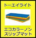 【受注生産品】【エコカラーマット】トーエイライト エコカラーノンスリップマット(120x300x5cm) T-1116