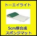 【合成スポンジマット】【受注生産品】トーエイライト 5cm合成スポンジノンスリップマット(120x240x5cm) T-2424