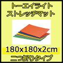 【受注生産品】【ストレッチマット トーエイライト】トーエイライト ストレッチマットF180 H-7479