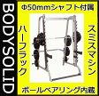 【予約販売:納期約4ヶ月】【動画参照】【パワーラック】Bodysolid ボディソリッド スミスマシン&ハーフラック GS348Q