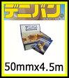 【テーピングテープ】クレーマージャパン デニバン50mm(12本入りケース) マニュアル付(送料込み)