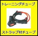 【トレーニングチューブ】クレーマージャパン イージーストレッチ SC000150