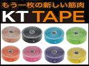 【ktテープ】【KT TAPE PRO】KTテープ ジャンボロール  ブレイスオレンジ (150枚入り)
