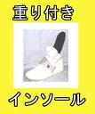 【シューズウエイト】ダンノ ソフトシューズウエ...