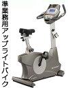 【動画参照】【代金引換不可商品】DYACO(ダイヤコ)アップライトバイク CU800 準業務用 トレーニング器具 トレーニングマシン