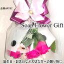 ソープフラワー 花束 薔薇 10本 花束 ブーケ ギフト
