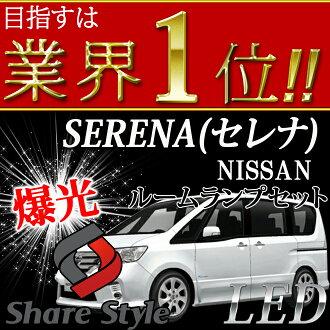 초 격 명 NISSAN C26 세레나 전기/후기 or SUZUKI 신형 랜디 룸 램프 세트 옵션 총 10 세트 3chip SMD 기준 사용 입소문 만으로 4000 세트 단위 판매 실적