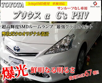 TOYOTA Prius 30# Prius V G's PHV LED roomlamp set 3chip SMD