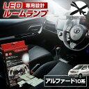 10系 アルファード LEDルームランプ ANH MNH LED ルームランプ セット 3chip SMD 10系アルファード 専用 設計 LEDルームランプ ハイブリッド装着可