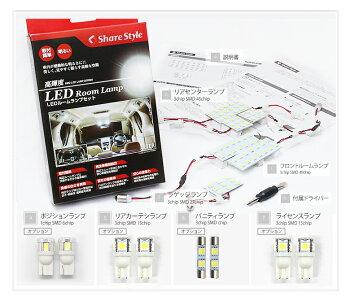 アルファード10系LEDルームランプ