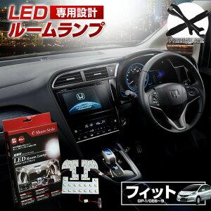 フィット LEDルームランプ フィットハイブリッド GP1 GE6〜9 LED ルームランプ セット 3chip SMD フィット専用設計LEDルームランプ