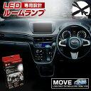 ムーヴ LEDルームランプ ムーヴカスタム LEDルームランプ L150/160/175/185/LA100/100S/110S LED ルームランプ セット 3chip SMD ムーヴ/ムーヴカスタム専用設計LEDルームランプ
