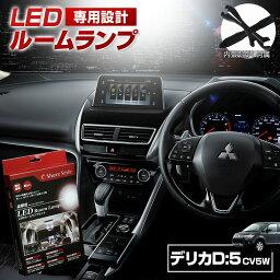 デリカ D5 LED ルームランプ セット 室内灯 ライト ランプ パーツ アクセサリー 専用設計 明るい 高輝度 SMD3chip led 1年保証 D5 ミツビシ MITSUBISHI [J]