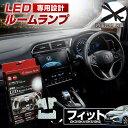 \12%OFFクーポン配布中/ フィット LEDルームランプ フィットハイブリッド LEDルームランプ GK3/GK4/GK5/GK6 LED ルームランプ セット 3chip SMD フィット専用設計LEDルームランプ