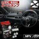 MPV LEDルームランプ LY3P系 LED ルームランプ セット 3chip SMD MPV専用設計LEDルームランプ K