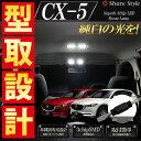 MAZDA CX-5 LEDルームランプ 超豪華 LED ルームランプ セット 3chip SMD CX-5専用設計 販売累計3000セット以上 週間ランキング上位入賞商品 【専用ドライバー付】