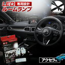 アクセラ BL系 LEDルームランプ スポーツ・セダン LED ルームランプ セット 3chip SMD BL系アクセラ専用設計LEDルームランプ