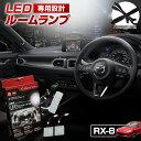 RX-8 LEDルームランプ SE3P LED ルームランプ セット 3chip SMD RX-8専用設計LEDルームランプ
