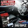 86 LEDルームランプ/BRZ LEDルームランプ LED ルームランプ セット 3chip SMD 86/BRZ専用設計 LEDルームランプ
