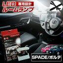 スペイド LEDルームランプ/ポルテ LEDルームランプ NCP/NSP14# LED ルームランプ セット 3chip SMD スペイド/ポルテ専用設計LEDルームランプ