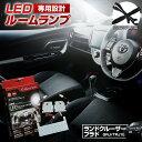 ランドクルーザープラド LEDルームランプ 150 GRJ・TRJ15# LED ルームランプ セット 3chip SMD ランクルプラド専用設計LEDルームランプ
