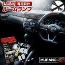 ムラーノ LEDルームランプ Z51 LED ルームランプ セット 3chip SMD ムラーノ専用設計LEDルームランプ
