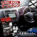 ステラ LEDルームランプ ステラカスタム LA100S/LA110S/LA100F/LA110F LED ルームランプ セット 3chip SMD ステラ/ス...