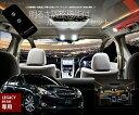 明るさ調整機能 搭載 LEDルームランプセット■レガシィ (LEGACY) BR/BM専用 10段階調光 3chip SMD [フロントマップ/リアセンター/リモコン]セット レガシー