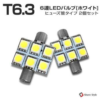 【ヤマトメール便送料無料】超高輝度T6.331mm3chipSMDLEDバルブ【6連】2個1セット新品10系アルファード・ムーブ・タント・デリカD:5のバニティなどに