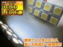 汎用ルームランプ 8連 LEDバルブ 3chip SMD ホワイト 電源取れればどこでも設置可能!! 【ヤマトメール便 送料無料】