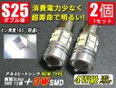 【S25 ダブル球 4W SMD ホワイト 白  ピン角度180°段違い】 3chip SMD LEDバルブ テールランプ等に 2個1セット新品 【ゆうパケットは送料無料】