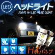 【お試しで値下げ中】 H4 Hi/Low LEDバルブ 2個入り 6000K 2600Lm LED H4 LED ヘッドライト ヒートシンク採用で放熱効果アップ!簡単ポンつけで/軽自動車に! 12V 24V バイク 対応 送料無料 配線不要