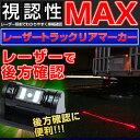 レーザートラックリアマーカー レーザーを地面に照射して車幅確認!!!周りが見にくい夜や狭い路地に目印があると便利ですね。トラックなど大型車種にオススメ!12V/24V車対応。事故防止に安全対策に【送料無料】
