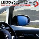 アルファード 30 ヴェルファイア 30 LEDウィンカーブルーミラー サイドミラー ドアミラー (送料無料) 外装 パーツ カスタム ウィンカーミラー