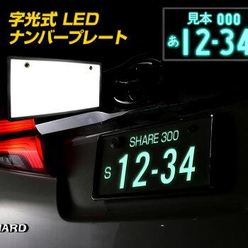 【レビュー記載で送料無料】字光式LEDナンバープレートフロント用超高輝度極薄8mm12V車-メイン