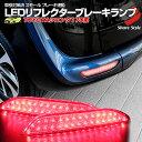 シエンタ 170系 リフレクター ブレーキランプ LED 車検対策済 LEDリフレクター リフレクターランプ ledリフレクタ ledリフレクターランプ sienta toyota トヨタ 170